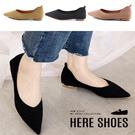 [Here Shoes]底厚1cm 針織素面質感燙金鞋跟造型包鞋 尖頭平底娃娃鞋 OL上班族通勤鞋─KDW012