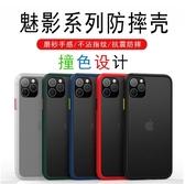 iphone11 Pro Max手機殼撞色按鍵磨砂殼新款蘋果11手機保護套