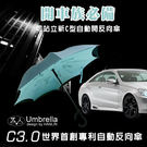 五人十專利正品 新C型自動開可站立反向傘...