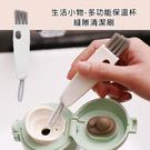 生活小物 多功能保溫杯縫隙清潔刷
