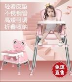 餐椅可折疊便攜式宜家兒童餐桌椅子嬰兒用多功能學坐吃飯座椅 YXS小宅妮