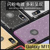 【萌萌噠】三星 Galaxy M11 日韓奢華女款 三節電鍍閃粉保護殼 全包防摔軟殼 手機殼 手機套