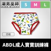 ABDL 成人寶寶 練習褲 訓練褲 恐龍 | 加拿大 REARZ 品牌 棉布面 重複使用成人尿布