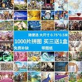 1000片拼圖益智成年減壓男女孩卡通diy手工玩具【宅貓醬】