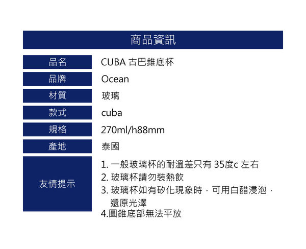 【Ocean】CUBA 古巴錐底杯 (6入)