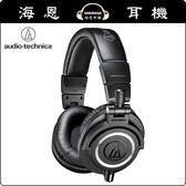 【海恩數位】日本鐵三角 ATH-M50x 全頻段無音染忠實呈現原音監聽耳機 黑色 (活動價~6/30)