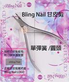 «Bling Nail» 專業用甘皮剪 單彈簧圓頭 甘皮剪 #14刀口 BLTG14