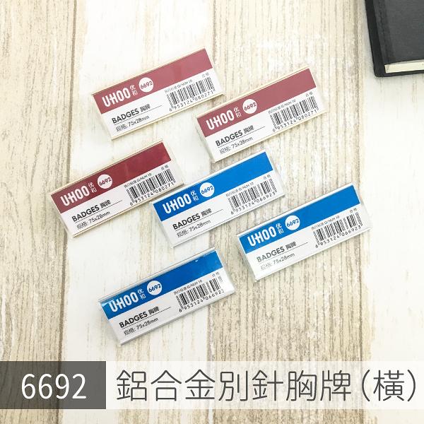 UHOO 6692 鋁合金別針胸牌(橫)(金/銀)徽章 名牌 員工胸牌 牌子 工作牌 員工牌