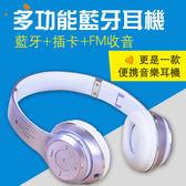 藍芽耳機頭戴式耳罩式無線插卡折疊重低音運動音樂通用耳機WY熱賣夯款