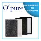 【Opure 臻淨】A8 物聯網加濕高效抗敏HEPA 光觸媒抑菌空氣清淨機四層濾網組(A8一年份濾網)