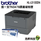 【搭TN-3478原廠一支 ↘19980元】Brother HL-L5100DN 高速大印量黑白雷射印表機