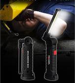 手電筒帶磁鐵led工作燈多功能強光充電超亮照明應急家用