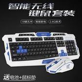都市方圓無線鍵盤滑鼠套裝遊戲辦公家用筆記本外接電腦台式鍵鼠·享家生活館IGO