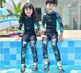 【雙11 大促】兒童泳衣連體防曬長袖長褲寶寶防水母潛水服