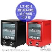 日本代購 空運 LITHON KDTO-001 直立 雙層 小烤箱 烤麵包機 烤吐司機 烤箱 紅色 黑色