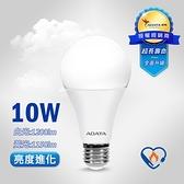 【ADATA 威剛】10W LED 燈泡(2020年節能標章)黃