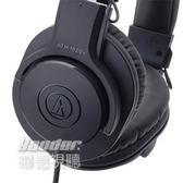 【曜德】鐵三角 ATH-M20x 專業監聽型 耳罩式耳機 錄音室音質/超商免運/送皮質收納袋