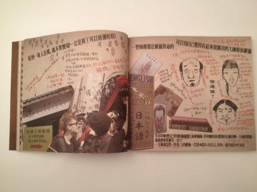 微失控青年的香港微旅行 (Circus 微設克氏 著)