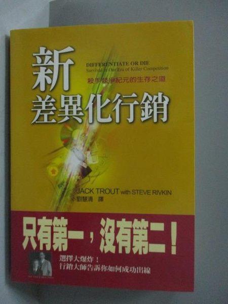 【書寶二手書T7/行銷_KOY】新差異化行銷_傑克‧屈特,史帝夫‧李芙金