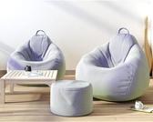 懶人沙髮豆袋單人臥室小戶型創意陽臺客廳榻榻米小沙髮LX春季新品