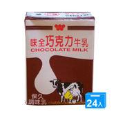 味全巧克力牛乳200ml*24【愛買】