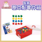 【限宅配】基本點零件箱 #1192-1 智高積木 GIGO 科學玩具 (購潮8)