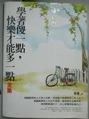 【書寶二手書T8/勵志_IGI】學著傻一點,快樂才能多一點(全集)_夏儂