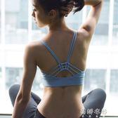 細肩帶美背運動文胸聚攏防震瑜伽背心跑步速干健身內衣背心式胸衣   蓓娜衣都