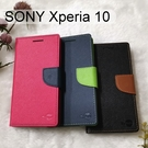 【My Style】撞色皮套 SONY Xperia 10 (6吋)