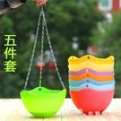 吊籃花盆塑膠樹脂圓形懸掛式花盆陽台室內創意綠蘿吊蘭盆5件套 小確幸