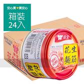 【味全】花生麵筋170g,24罐/箱,全素,不添加防腐劑