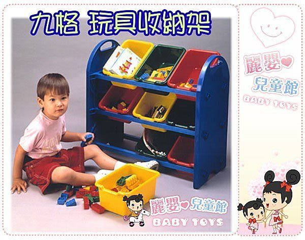 麗嬰兒童玩具館~小朋友的九格玩具收納架-台製專櫃品-安全塑料高品層