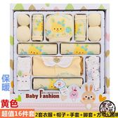 彌月禮盒組 初生嬰兒衣服棉質新生兒禮盒套裝剛出生寶寶用品滿月春夏秋季 ~黑色地帶zone