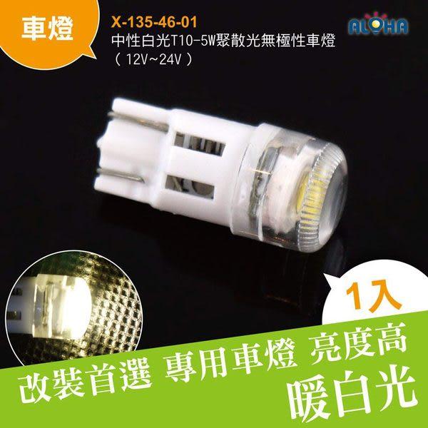 led車門投射燈 改裝 中性白光T10-5W聚散光無極性車燈(12V~24V).角燈.方向燈 (X-135-46-01)