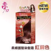 夢17 柔順護髮染髮霜 紅銅色 (購潮8)