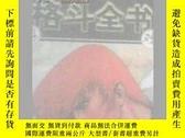 二手書博民逛書店罕見97格鬥全書(遊戲)*Y19658 勝軍、滬人編著 北京科學