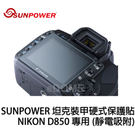 SUNPOWER 坦克裝甲 靜電式 LCD 硬式保護貼 NIKON D850 專用 2片式 (湧蓮公司貨) 8H水晶玻璃