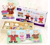 小熊家族穿衣換衣拼圖 木製益智玩具