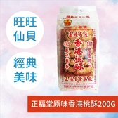 【正福堂】香港桃酥盒裝(200g) 桃酥 餅乾 古早味 香港 桃酥 原味