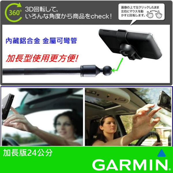 garmin nuvi 1370T 2567T Drive 51 2465T 57 52 40 drive assist DriveSmart 50 1450 2555 3590 1480加長吸盤座