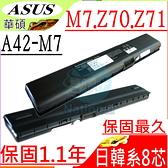 ASUS 電池-華碩 電池- Z71V,Z71,Z7000,Z7000V,Z70,70V,Z7100,Z7100V,A42-M7,70-N9QB1100,90-N9Q1B1100