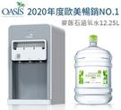 2020 OASIS 最新三溫機款 贈 麥飯石涵氧水12.25公升25桶 優惠套組