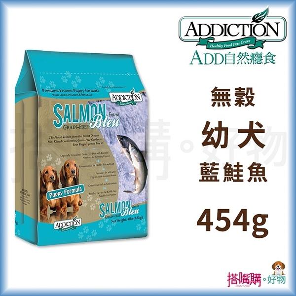 ADD自然癮食『無穀藍鮭魚幼犬寵食』454g【搭嘴購】