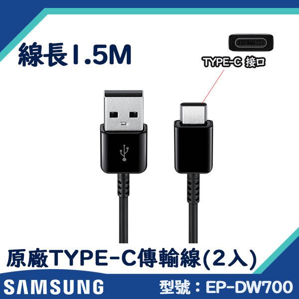 【2入裝】1.5M 三星原廠充電傳輸線 Type-C【快速原廠充電線 TypeC 接口】NOTE9 S8+ NOTE8 C9 Pro A8+ S9+ S9