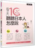 (二手書)每天10分鐘,聽聽日本人怎麼說修訂二版