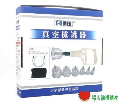拔罐器 醫療用品 醫技真空拔罐器組 送一條根2組