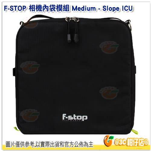 F-STOP Medium Slope ICU 相機內袋模組 公司貨 AFSP026 鏡頭 防水 內層包 保護包 收納包 相機包