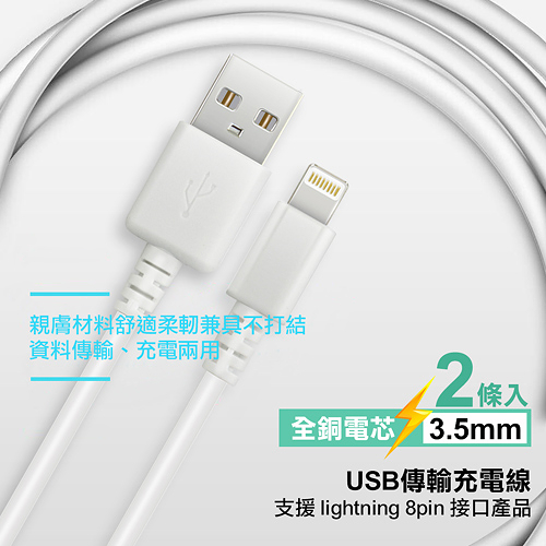 For iPhone Lightning 8 pin USB副廠傳輸充電線 2 條-可用 iPhone SE2/X/iPhone8/8plus/iPhone7/7plus