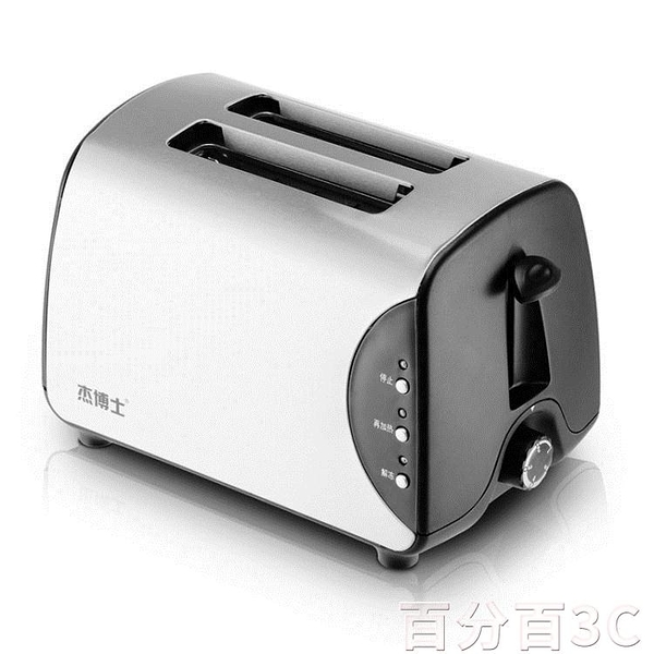 麵包機 傑博士 TR-1120烤麵包機2片不銹鋼全自動多士爐家用早餐吐司機 WJ百分百