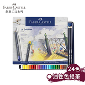 『ART小舖』Faber-Castell 德國輝柏 goldfaber 油性色鉛筆 24色 鐵盒裝 單盒